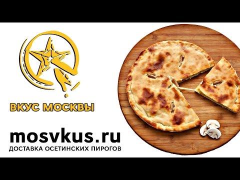 Осетинские пироги Вкус Москвы заказать за 30 секунд