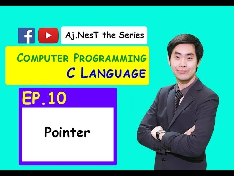 Computer Programming (C Languages) Ep. 10 Pointer (การเขียนโ