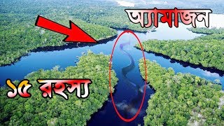 Amazon Rain forest mysteries bangla||Amazon Jungle Ojana Rohosho