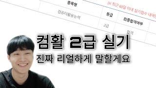 컴활 2급 실기 완벽하게 합격하는법 (+솔직후기)