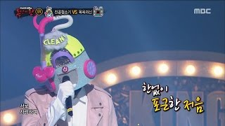 king of masked singer 복면가왕 vacuum cleaner vs god of the bath 1round will you marry me?