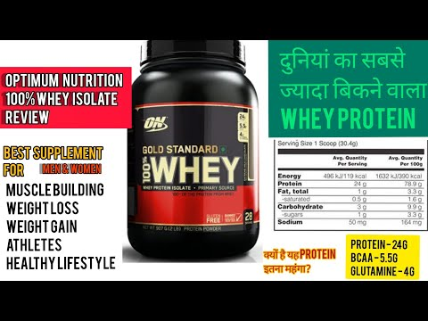 best-protein-powder-in-2020-|-optimum-nutrition-100%-gold-standard-review-in-hindi-|-whey-isolate