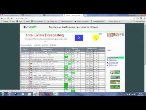 Зулубет бесплатные прогнозы на футбол
