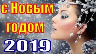 Для взрослых Поздравления с Новым годом 2019 прикольные новогоднее поздравление на Новый год