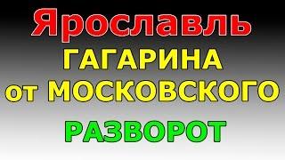 РАЗВОРОТ ул.Гагарина от Московского пр-та  маршрут ГИБДД №2 г. Ярославль
