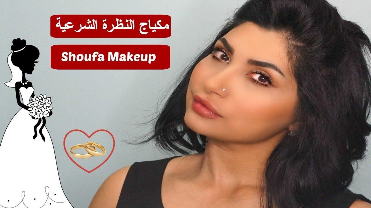 لوك الأسبوع مكياج الشوفة النظرة الشرعية Look Of The Week Shoufa Makeup Youtube