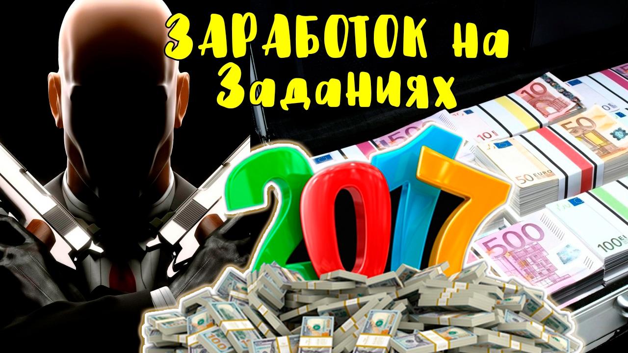 Заработок денег за задания простые деньги для новичков 2017