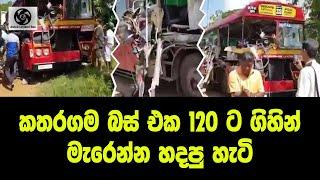 Sri lanka dangerous bus accident