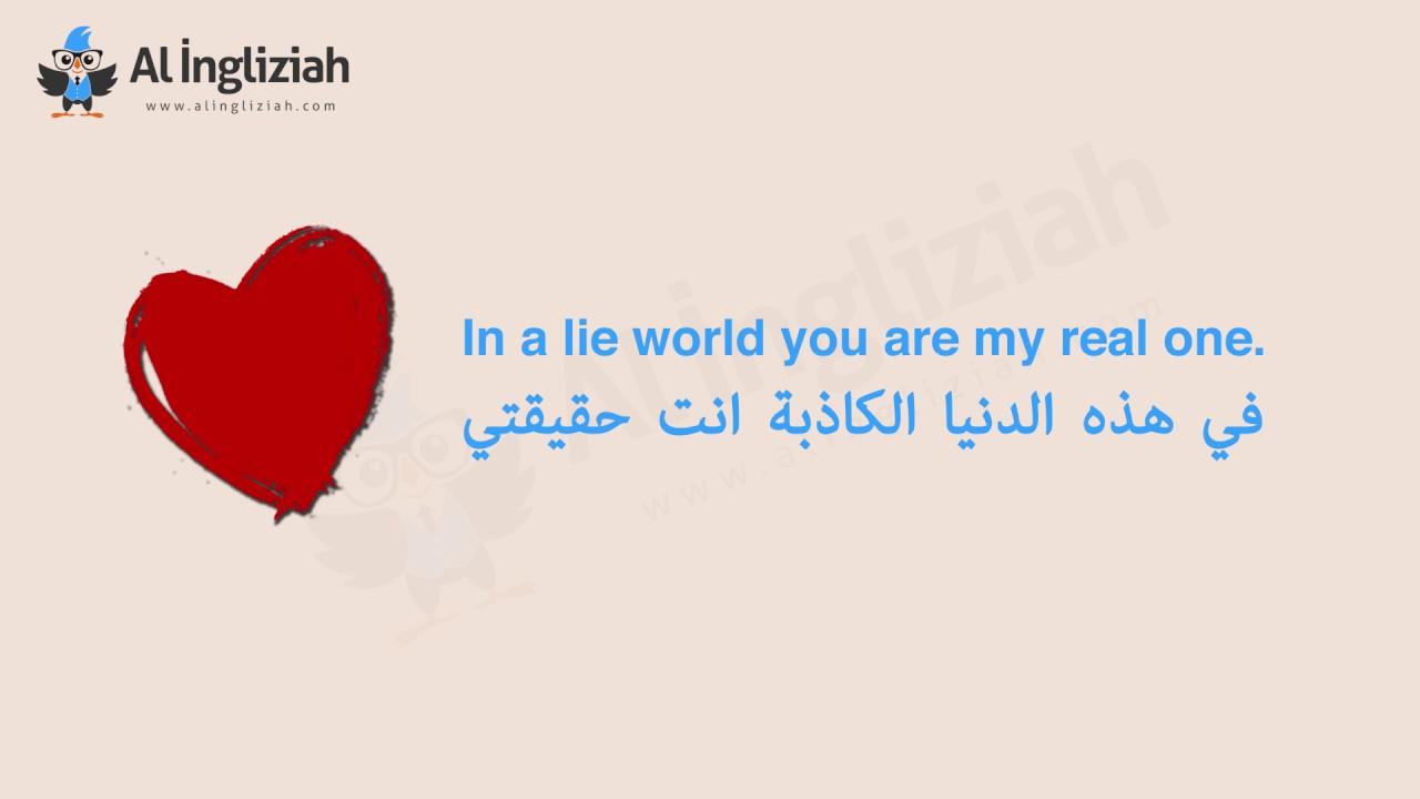 كلام حب باللغه الانجليزيه مترجمه بالعربي