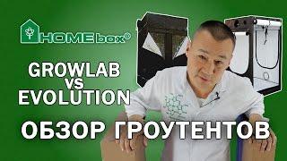 #093 Growlab VS Evolution. HOMEbox. Обзор тентов.Тесты.