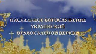 Прямая трансляция Пасхального богослужения Украинской Православной Церкви