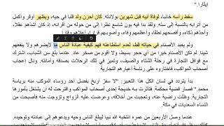 İst Üni #İLİTAM  Arapça 1 / 9.Ünite Metin Tercüme  / ''ALLAH'IN EN SEVDİĞİ...''