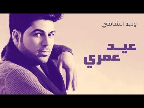 Mix - Sameer Al Bashiri