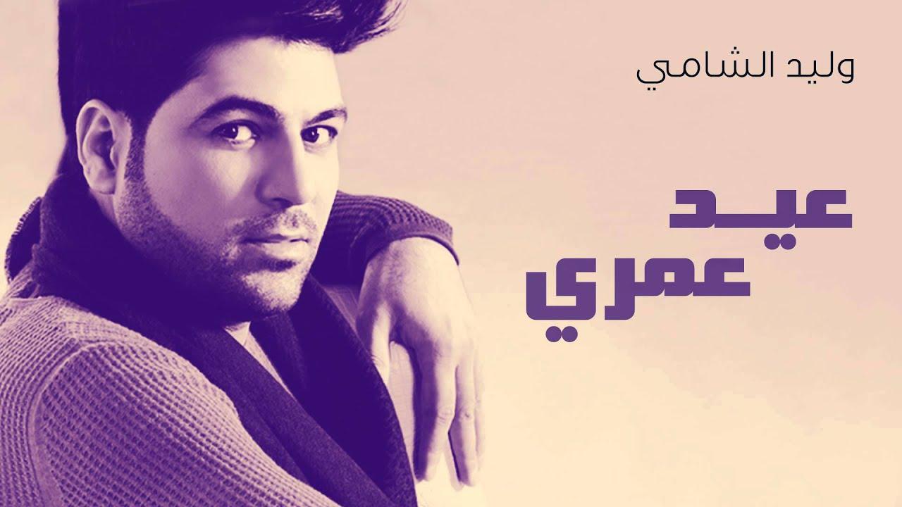 تحميل وليد الشامي عيد عمري