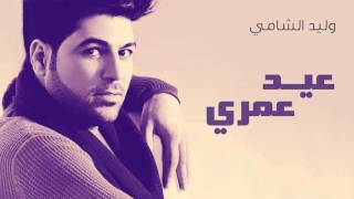 وليد الشامي - عيد عمري (النسخة الأصلية) | علي الخوار