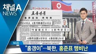 """北 노동신문, 홍준표에 """"홍갱이·홍럼베…"""" 맹비난 thumbnail"""