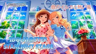 Let's continue with M@STER Season Event Commus ! Idols: Yui Ohtsuki, Chieri Ogata, and Minami Nitta. Patreon: https://www.patreon.com/idolmastersubs ...