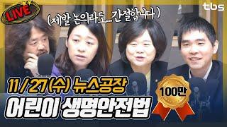 [11/27]민식·해인·태호(엄마),이정미,이세돌,박흥경,장정아│김어준의 뉴스공장