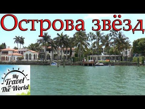 Круиз по островам звёзд на Майами-Бич #537