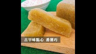 【全聯出好菜】電鍋點心 古早味點心 番薯巧 番薯粿 #8