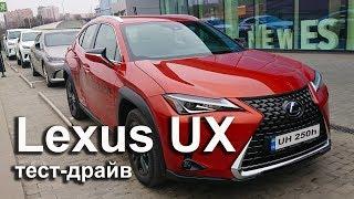 Lexus UX - Автомобиль года 2020.  Лучший компактный кроссовер.  Тест - драйв...