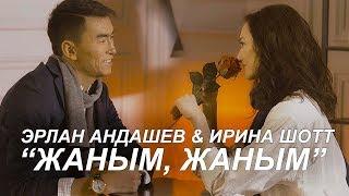 Эрлан Андашев & Ирина Шотт - Жаным, жаным / Жаны клип 2019