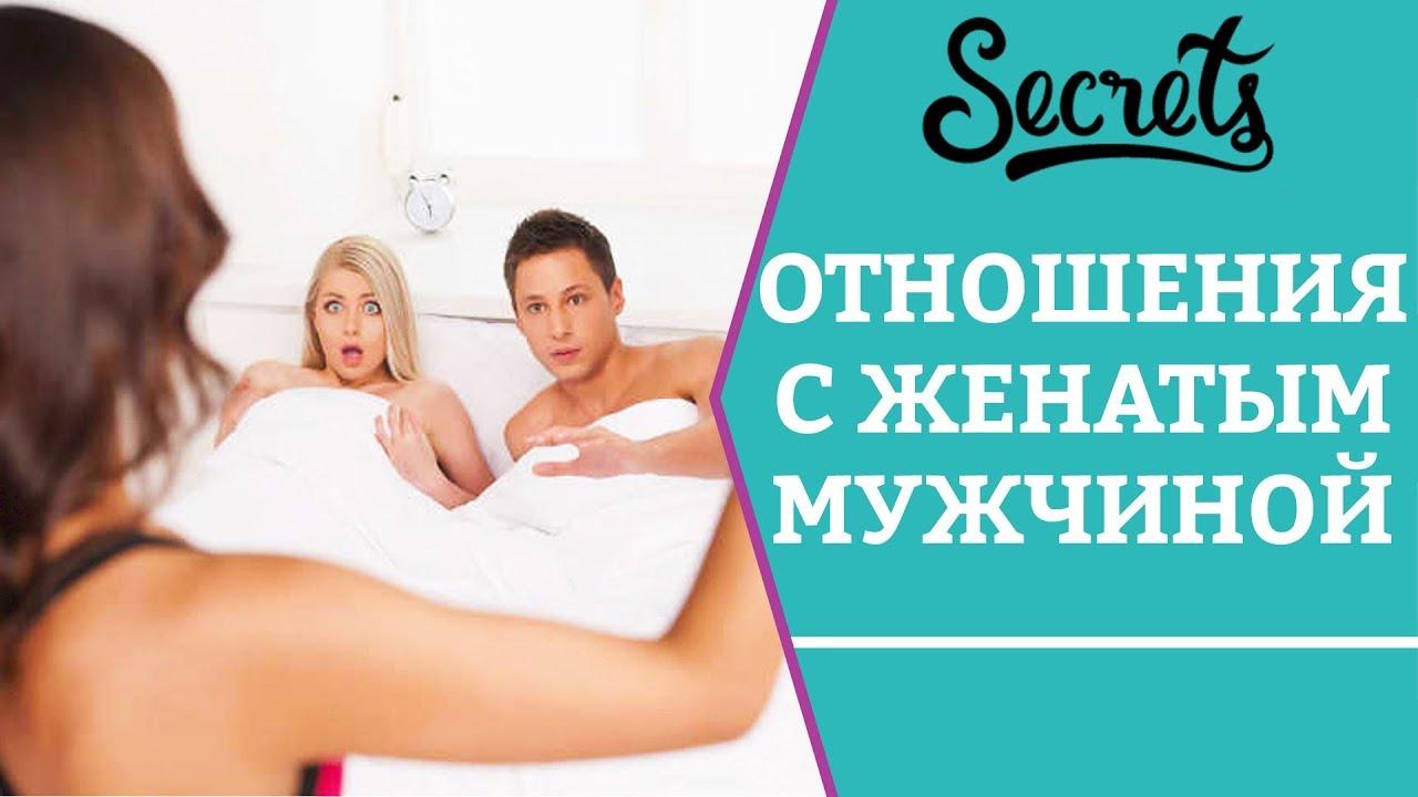 Что любят в сексе женатые мужчины