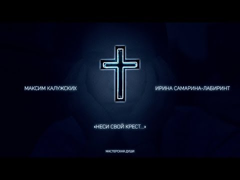 Ирина Самарина-Лабиринт -