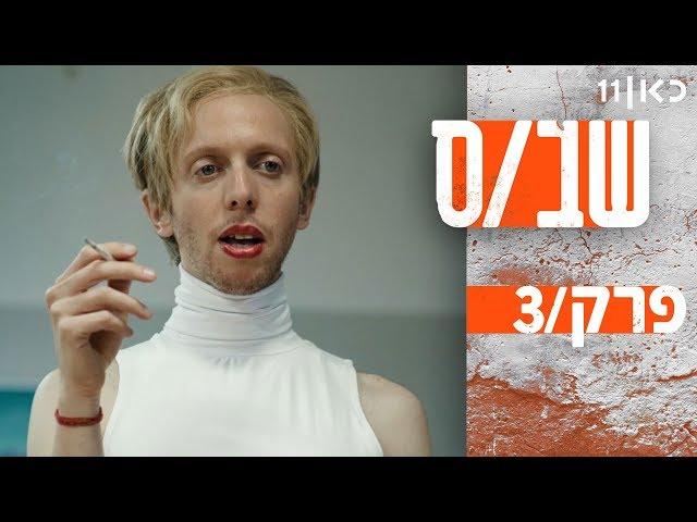 """שב""""ס 🔒   פצפוני ואנטון - פרק 3 - בכורה ביוטיוב 🔥"""