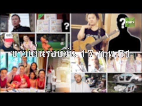 ข่าวเด่นรอบวัน | 17-02-61 | Thairath Online