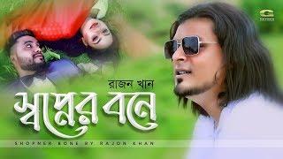 Shopner Bone by Rajon Khan Mp3 Song Download