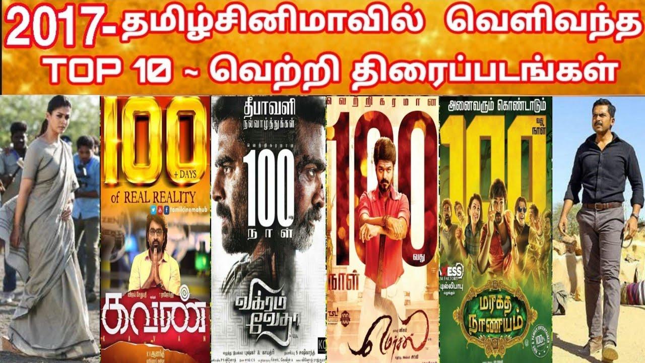 2017 - Top 10 Tamil Movies Hit Countdown   2017 - Upcoming STAARR In Top10  வெற்றி திரைப்படங்கள்