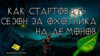 Diablo 3: как стартовать сезон  за охотника на демонов