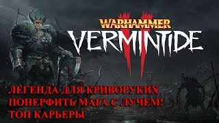 Warhammer: Vermintide 2 Как играть на легенде криворукому, маг с лучем и топ карьеры