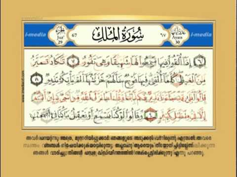 Quran Malayalam Translation with Arabic Text-Sura 67 Al-mulk(Part 1 of 2)