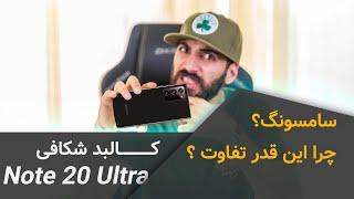 کالبد شکافی گلکسی نوت ۲۰ اولترا  | Galaxy Note 20 Ultra