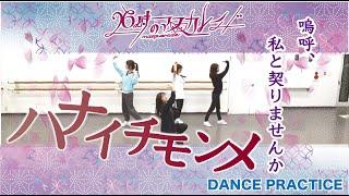26時のマスカレイド「ハナイチモンメ」(Dance Ver.)