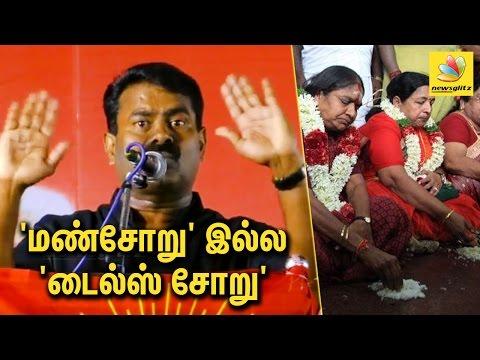 Seeman Angry Speech : Blame Jayalalitha's Govt for people's death | Latest 2016 Chennai