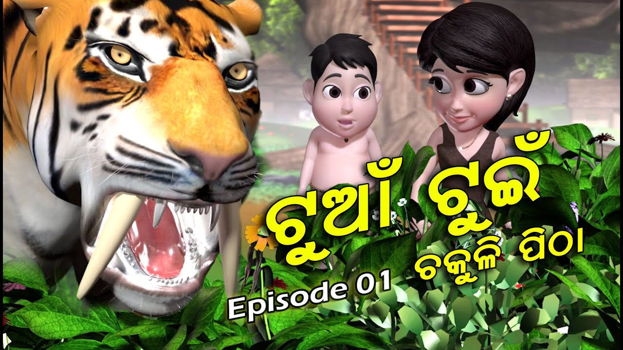Tuan Tuin || Part - 1 || Odia 3d Cartoon story