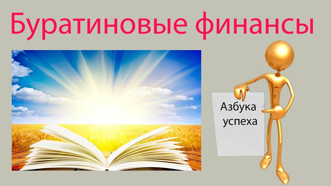 Бизнес вебинар: Буратиновые финансы, или азбука успеха. Максим Максимов СНЛ CNL