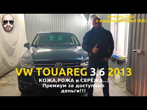 Авто из США. Volkswagen Touareg 3.6 2013