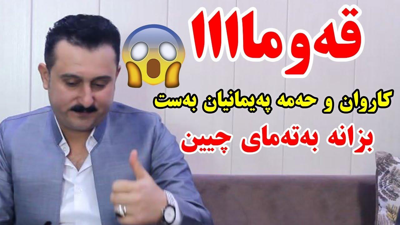 Karwan Xabati -  Daneshtni Halmati Shope w Paywandi Ma3raz Rayan (Dll Dll Wara) Track 3 ARO