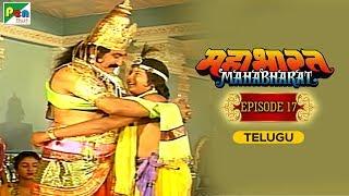 Kans Vadh | Mahabharat (మహాభారత) | B. R. Chopra | Ep – 17