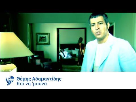 Θέμης Αδαμαντίδης - Και να 'μουνα | Themis Adamantidis - Kai na 'mouna - Official Video Clip