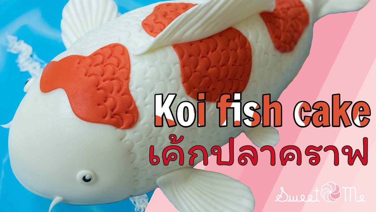 Koi Fish Cake เค กปลาคราฟ Youtube