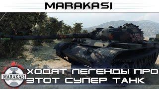 Ходят легенды что именно этот танк шикарно фармит и нагибает World of Tanks