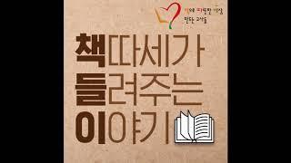 책모아 큐레이션 [11-1] - 책따세 2019 여름 …