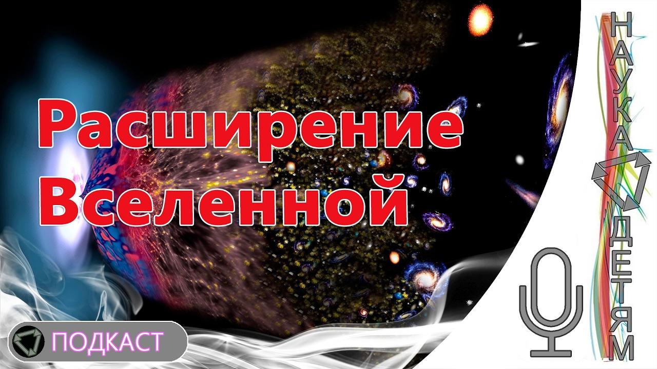 Спросите Итана: Расширение Вселенной