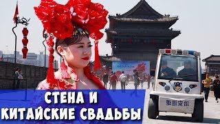 Свадьбы по-китайски и городская стена Сианя!