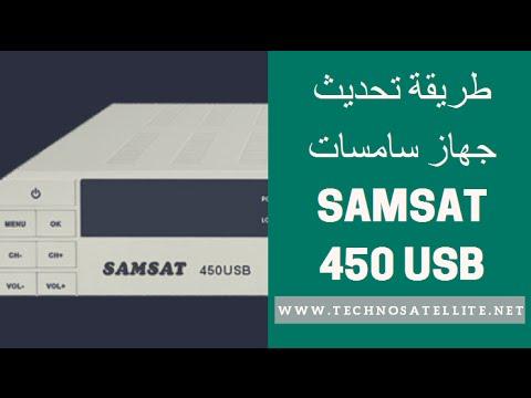 ملفات قنوات لجهاز سامسات SAMSAT 450 USB